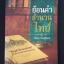 ย้อนคำสำนวนไทย / จันทิมา น่วมศรีนวล thumbnail 1