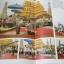 สมโภชกรุงรัตนโกสินทร์ 200 ปี (ฉบับการท่องเที่ยวแห่งประเทศไทย) thumbnail 8
