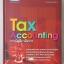 Tax Accounting การบัญชีภาษีอากร / สมเดช โรจน์คุรีเสถียร และคณะ thumbnail 1