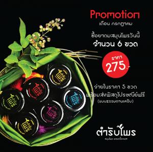Promotion เดือน กรกฎาคม