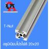 T-Nut อลูมิเนียมโปรไฟล์ 20x20 mm (ราคา/10cm)