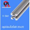 V-Slot อลูมิเนียมโปรไฟล์ 20x20 mm (ราคา/10cm)