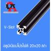V-Slot อลูมิเนียมโปรไฟล์ สีดำ 20x20 mm (ราคา/10cm)