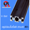V-Slot อลูมิเนียมโปรไฟล์ สีดำ 20x40 mm (ราคา/10cm)
