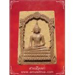 พระพุทธประธานหลังยันต์เกราะเพชร หลวงปู่สาย วัดดอนกระต่ายทอง(1)