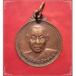 เหรียญหลวงพ่ออุตตมะ (พระครูอุดมสิทธาจารย์) วัดวังก์วิเวการาม จ.กาญจนบุรี