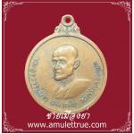 เหรียญหลวงปู่ขาว อนาลโย วัดถ้ำกลองเพล งานสมโภชเจดีย์ 2511