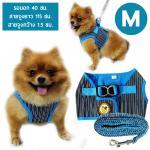 HIPIDOG สายจูงสุนัข เสื้อจูงสุนัข ลายตรง สีน้ำเงิน Size : M
