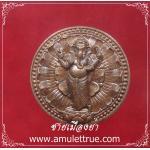 เหรียญพระพิฆเนศ ปางลีลาประทับยืนฐานบัวสัตตบงกช เนื้อบรอนซ์สำริด รุ่นมหาเทพ มหากุศล หลวงปู่คีย์ วัดศรีลำยอง ปี 2553