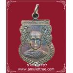 เหรียญรุ่น 1 หลวงปู่จูม วัดบ้านดงถาวร จ.สุรินทร์
