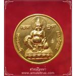 เหรียญพระธนบดี (ไฉ่ซิงเอี๊ย) เจ้าแห่งทรัพย์ เทพเจ้าแห่งโชคลาภ รุ่นเศรษฐีถาวร ปี 2555