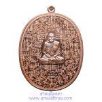 เหรียญลายยันต์เขาอ้อ เนื้อทองแดงผิวไฟ หลวงพ่อเงิน จิรธมฺโม วัดโพรงงู จ.พัทลุง ปี 2555