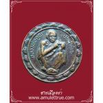 เหรียญหลวงพ่อคูณ วัดบ้านไร่ พิมพ์นับแบงค์ รุ่นมหามงคล รวย รวย รวย ปี2538