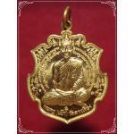 เหรียญหนุมาน 4 กร เนื้อทองฝาบาตร หลวงพ่อแป๋ว วัดดาวเรือง จ.สิงห์บุรี