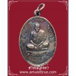 เหรียญเจริญพรบน (รุ่นแรก) หลวงพ่อชื่น วัดตาอี จ.บุรีรัมย์ ปี2545 (1)