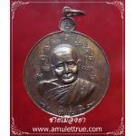 เหรียญกลม รุ่นยอดอะระหัง หลังสิงห์ หลวงปู่แหวน วัดดอยแม่ปั๋ง จ.เชียงใหม่ ปี2521
