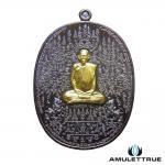 เหรียญมหายันต์ มหาปราบ สิงห์ทอง เนื้อทองแดงรมดำ หน้ากากทองระฆัง หลวงปู่สิงห์ทอง วัดป่าธรรมวิเวก (ซับตารี) ปี 2559