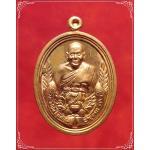 เหรียญรูปไข่ หลวงพ่อเปิ่น วัดบางพระ รุ่นร่มเย็นเนื้อทองแดง ปี2537 พร้อมกล่องเดิม