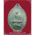 เหรียญหลวงพ่อเที่ยง รุ่นแรก วัดพระพุทธบาทเขากระโดง จ.บุรีรัมย์ ปี 2531