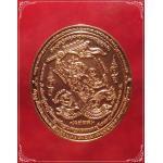 เหรียญหนุมานนำทัพมหาปราบมหายันต์ เนื้อทองแดง รุ่น ขนฺติโก๙๔ หลวงปู่สาย วัดดอนกระต่ายทอง (2)