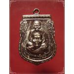 เหรียญเสมาพุทธซ้อนกรรมการใหญ่หลวงพ่อทวด หลวงพ่อทอง พระธาตุเจดีย์ รุ่นแซยิด 93 ปี 53 (1)