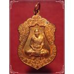 เหรียญเสมารุ่นแรก หลังยันต์เกราะเพชร เนื้อทองแดง หลวงพ่อโสฬส วัดโคกอู่ทอง จ.ปราจีนบุรี ปี2552