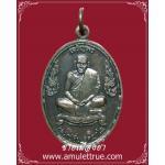 เหรียญเจริญพรบน (รุ่นแรก) หลวงพ่อชื่น วัดตาอี จ.บุรีรัมย์ ปี2545 (4)