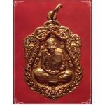 เหรียญเสมาบารมี ๙๕ เนื้อทองแดง [สภาพสวย] หลวงปู่สาย วัดดอนกระต่ายทอง หมายเลข ๓๔๙๘