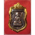 เหรียญเสมาหัวโตมีขีด หลวงพ่อทวด วัดห้วยมงคล หลังยันต์เกราะเพชร เนื้อทองแดง 9 โค้ด