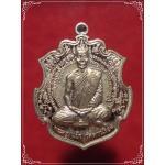 เหรียญหนุมาน 4 กร เนื้อตะกั่ว หลวงพ่อแป๋ว วัดดาวเรือง จ.สิงห์บุรี