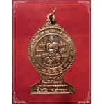 เหรียญพุทธซ้อนบัลลังก์พุทธคุณ หลวงปู่สาย ขนฺติโก วัดดอนกระต่ายทอง จ.อ่างทอง ปี2551(2)