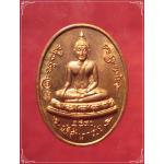 เหรียญสมเด็จโต๊ะหัก หลังหลวงพ่อทวดหนอน พ่อท่านทอง วัดสำเภาเชย ปี 2540 (2)