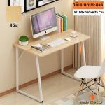 โต๊ะทำงานขาเหล็ก และอเนกประสงค์ ขนาด 100x60 สูง75 ซม. สีบีช