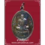 เหรียญเจริญพรบน (รุ่นแรก) หลวงพ่อชื่น วัดตาอี จ.บุรีรัมย์ ปี2545 (2)