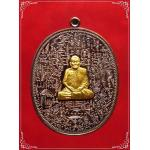 เหรียญลายยันต์เขาอ้อ เนื้อทองแดงรมดำหน้ากากทองทิพย์ หลวงพ่อเงิน จิรธมฺโม วัดโพรงงู จ.พัทลุง