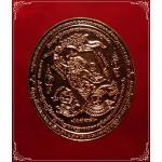 เหรียญหนุมานนำทัพมหาปราบมหายันต์ เนื้อทองแดงผสมชนวน หลวงปู่สาย วัดดอนกระต่ายทอง เลข ๒๙๘๒