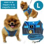 HIPIDOG สายจูงสุนัข เสื้อจูงสุนัข ลายตรง สีน้ำเงิน Size : L