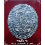 เหรียญหนุมานนำทัพมหาปราบมหายันต์ เนื้อตะกั่วสังขวานรผสมชนวน หลวงปู่สาย วัดดอนกระต่ายทอง เลข ๑๒๓๒