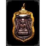 เหรียญเสมาหัวโตมีขีด(กรรมการ) หลวงพ่อทวด วัดห้วยมงคล หลังยันต์เกราะเพชร เนื้อทองแดง 9โค้ด