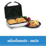 เครื่องปิ้งขนมปัง - แซนวิช