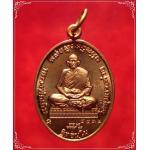 เหรียญ รุ่นบูรพาจารย์ เนื้อทองแดง หลวงพ่อเอิบ ฐิตธมฺโม วัดซุ้มกระต่าย(หนองหม้อแกง) จ.ชัยนาท ปี2554