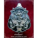 เหรียญนารายณ์ทรงครุฑ เนื้อตะกั่วพิมพ์ใหญ่ วัดดีบอน จ.ราชบุรี ปี2555