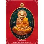 เหรียญหลวงปู่ทวด รุ่นเหนือเมฆ เนื้อทองแดงลงยาสีเขียว ศาลพระเสื้อเมือง จ.นครศรีธรรมราช ปี 2555