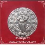 เหรียญพระพิฆเนศ ปางลีลาประทับยืนฐานบัวสัตตบงกช เนื้ออัลปาก้า รุ่นมหาเทพ มหากุศล หลวงปู่คีย์ วัดศรีลำยอง ปี 2553 (2)