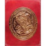 เหรียญหนุมานนำทัพมหาปราบมหายันต์ เนื้อทองแดง รุ่น ขนฺติโก๙๔ หลวงปู่สาย วัดดอนกระต่ายทอง (1)