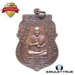 เหรียญเสมาใหญ่ สมเด็จพุฒาจารย์โต พรหมฺรังสี เนื้อทองแดง โค๊ต ต รุ่น๕๕๕ โตแน่นอน วัดสะตือ ปี 2555