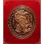 เหรียญหนุมานนำทัพมหาปราบมหายันต์ เนื้อทองแดงผสมชนวน หลวงปู่สาย วัดดอนกระต่ายทอง เลข ๒๘๔๘