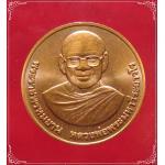 เหรียญพระราชพรหมยาน หลวงพ่อพระมหาวีระถาวโร สมเด็จองค์พระปฐม วัดท่าซุง จ.อุทัยธานี(2)