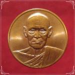 เหรียญสมเด็จพุฒาจารย์โต พิมพ์เล็ก 2 ซม. รุ่น122 ปี วัดระฆังโฆสิตาราม ปี 2537