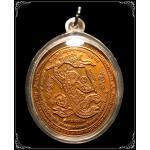 เหรียญหนุมานนำทัพมหาปราบมหายันต์ เนื้อทองแดง รุ่น ขนฺติโก๙๔ หลวงปู่สาย วัดดอนกระต่าย